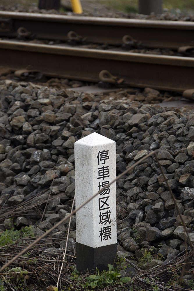 """停車場」の中心と端っこ:鉄道""""超""""基礎知識(20):達人に訊け!:中日 ..."""