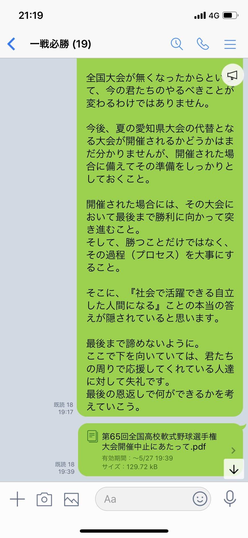 県 高校 休校 愛知