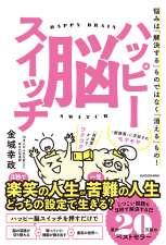 書籍『ハッピー脳スイッチ』著:金城 幸政