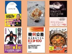 中日読書サロン 今月の6冊