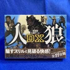 人狼ゲームDX