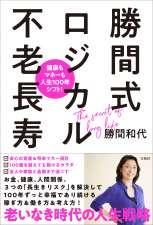 書籍『健康もマネーも人生100年シフト! 勝間式ロジカル不老長寿』著者:勝間和代/宝島社