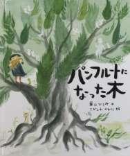 絵本『パンフルートになった木』文:巣山 ひろみ/絵:こがしわ かおり