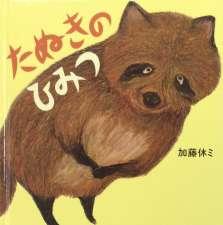 絵本『たぬきのひみつ』作:加藤 休ミ